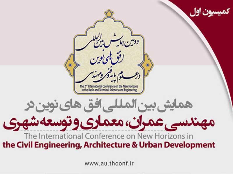 همایش افق های نوین در مهندسی عمران معماری و توسعه شهری تهران