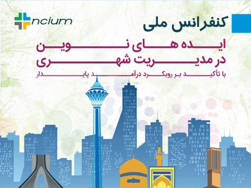 کنفرانس مدیریت شهری با تاکید بر درآمد پایدار کاشمر