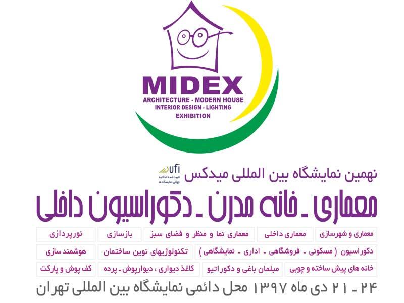 نمایشگاه خانه مدرن معماری داخلی و دکوراسیون تهران