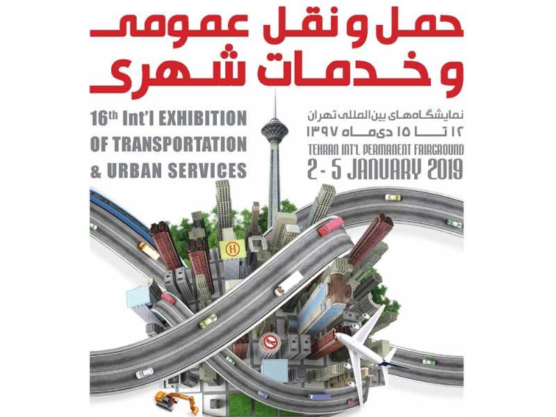 نمایشگاه حمل و نقل عمومی