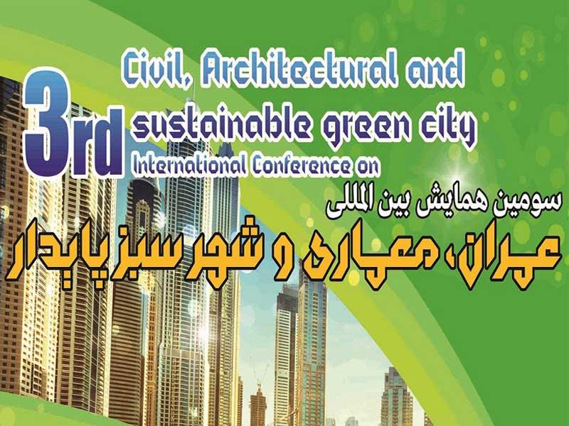 همایش عمران معماری و شهر سبز پایدار