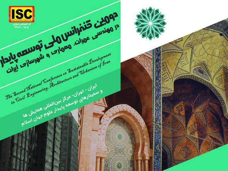 کنفرانس توسعه پایدار در مهندسی عمران معماری و شهرسازی ایران