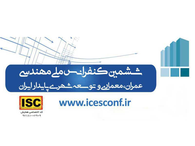 کنفرانس مهندسی عمران معماری و توسعه شهری پایدار ایران