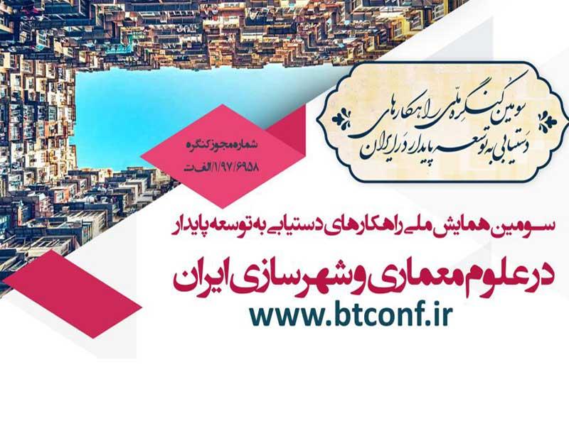 همایش دستیابی به توسعه پایدار در علوم معماری و شهرسازی ایران