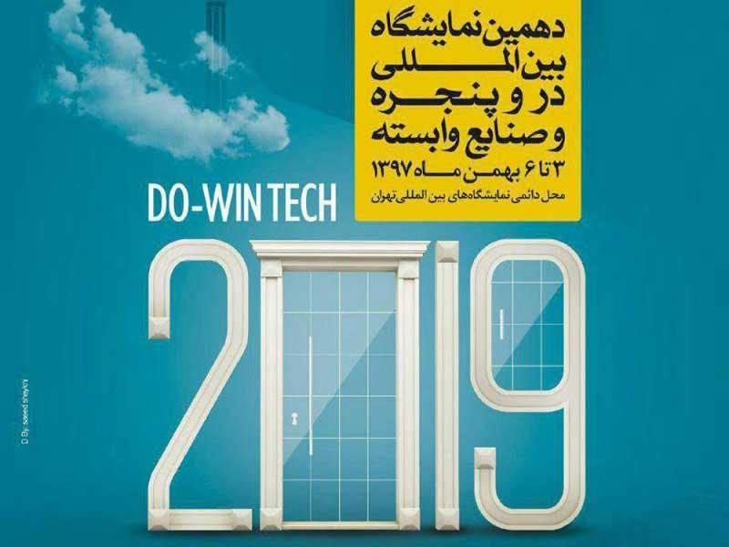 نمایشگاه در و پنجره و صنایع وابسته تهران