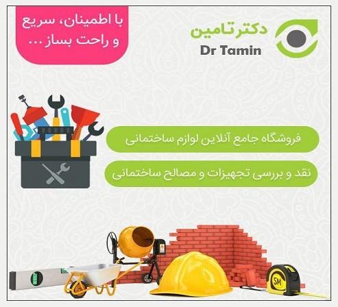 دکتر تامین DrTamin - فروشگاه جامع آنلاین لوازم و مصالح ساختمانی