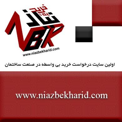 نیاز به خرید niazbekharid - اولین سایت درخواست خرید بی واسطه در صنعت ساختمان