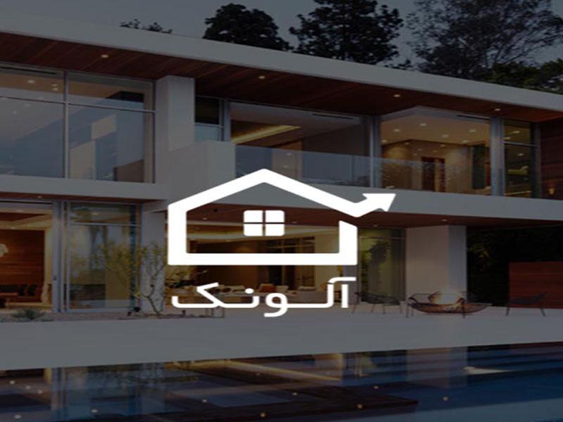 آلونک alounak - جامع ترین وبسایت املاک