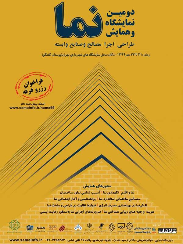 نمایشگاه و همایش نما، طراحی، اجرا،مصالح و صنایع وابسته ؛ بوستان گفتگو تهران - مهر 99