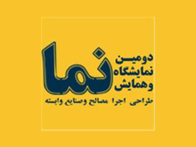 نمایشگاه و همایش نما، طراحی، اجرا،مصالح و صنایع وابسته بوستان گفتگو تهران 99