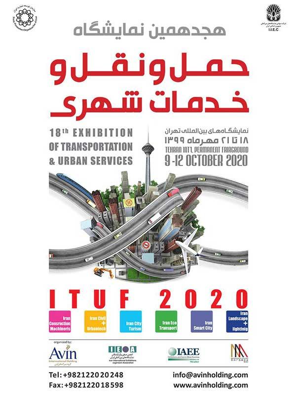 نمایشگاه حمل و نقل عمومی و خدمات شهری؛تهران - مهر 99
