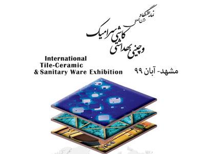 نمایشگاه بین المللی کاشی و سرامیک، چینی و شیرآلات بهداشتی ساختمان مشهد 99