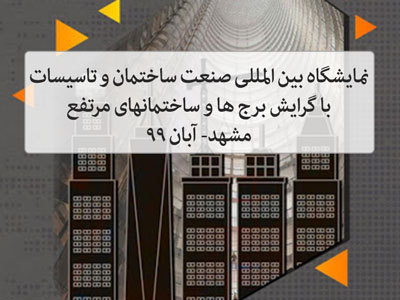 نمایشگاه بین المللی صنعت ساختمان و تاسیسات با گرایش برج ها و ساختمان های مرتفع مشهد 99