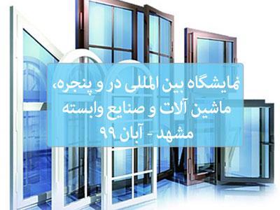 نمایشگاه بین المللی درب و پنجره، ماشین آلات و صنایع وابسته مشهد 99