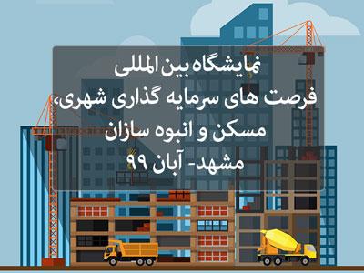 نمایشگاه بین المللی فرصت های سرمایه گذاری شهری، مسکن و انبوه سازان مشهد 99