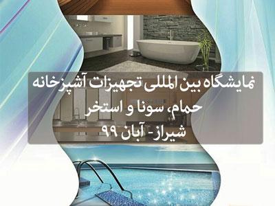 نمایشگاه بین المللی تجهیزات آشپزخانه، حمام، سونا و استخر شیراز 99