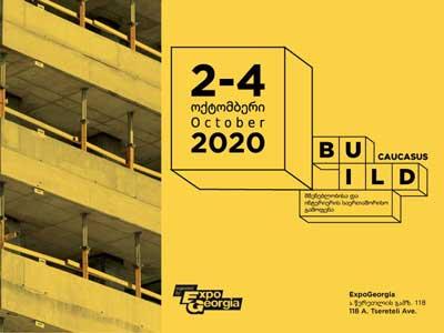 نمایشگاه تخصصی ساختمان ؛گرجستان - مهر 99