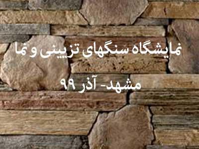 نمایشگاه سنگ های تزیینی و نما مشهد آذر 99