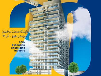 نمایشگاه صنعت ساختمان خوزستان اهواز آذر 99
