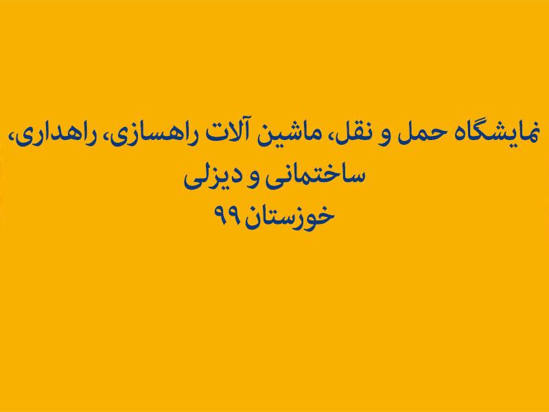 نمایشگاه حمل و نقل، ماشین آلات راهسازی، راهداری، ساختمانی و دیزلی خوزستان 99