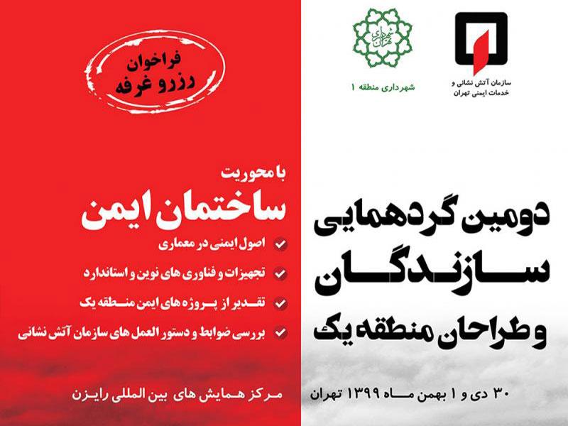 نمایشگاه سازندگان و طراحان منطقه یک تهران 99