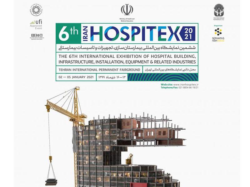 نمایشگاه بین المللی بیمارستان سازی ، تجهیزات و تأسیسات بیمارستانی تهران 99